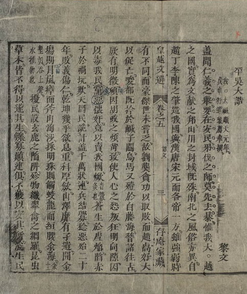 """Chứng minh cuộc đời và thơ văn của Nguyễn Trãi thể hiện được tinh thần, tư tưởng trong bài """"Bình ngô đại cáo"""""""